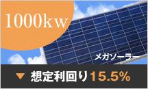 【1,000kW】想定利回り17%