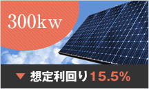 【300kW】想定利回り17%