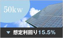 【50kW】想定利回り17%