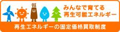 経済産業省資源エネルギー庁【新エネルギーについて】