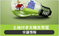 土地付き太陽光発電【分譲情報】