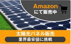 太陽光パネル販売
