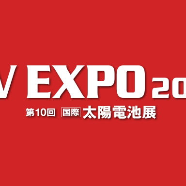 PV EXPO2017に出展しました。